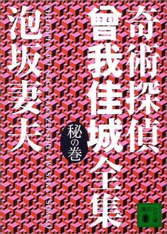 奇術探偵曾我佳城全集 秘の巻 (講談社文庫)