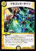 デュエルマスターズ ドラゴンズ・サイン / 龍解ガイギンガ(DMR13)/ ドラゴン・サーガ/シングルカード