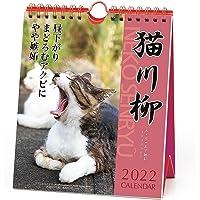 2022年 猫川柳(週めくり) カレンダー 1000120049 vol.006