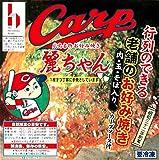 【広島名物 お好み焼き】 麗ちゃん カープお好み焼き肉玉そば入り 冷凍 【広島で行列のできる老舗のお好み焼き】