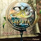 イース セルセタの樹海 オリジナルサウンドトラック