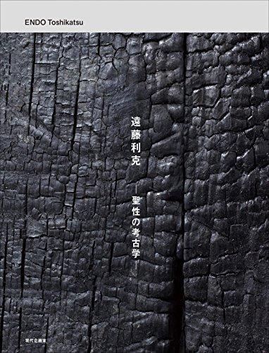 遠藤利克 - 聖性の考古学