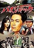 バスジャック[DVD]