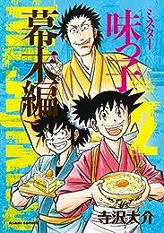 ミスター味っ子 幕末編(2) (朝日コミックス)