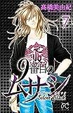 9番目のムサシ サイレント ブラック 7 (ボニータ・コミックス)