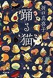 踊る猫 与謝蕪村ふしぎ江戸情話 (光文社文庫)