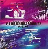 """バーチャルオーディオ F-1 GP""""THE EXHAUST SOUND92""""  S.S.T.BAND (ポニーキャニオン)"""