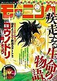 モーニング 2015年43号 [2015年9月24日発売] [雑誌] (モーニングコミックス)