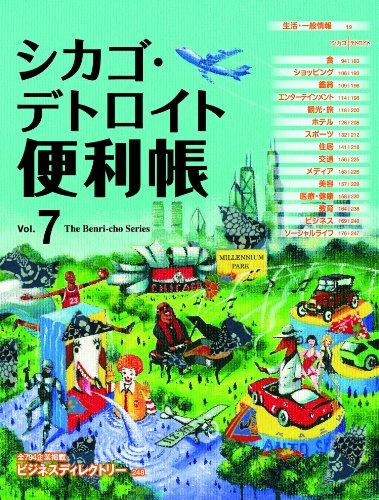 シカゴ・デトロイト便利帳 Vol.7