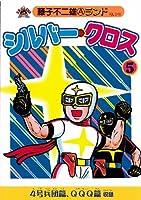 シルバー・クロス 5 (藤子不二雄Aランド Vol. 46)