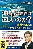 沖縄の論理は正しいのか?―翁長知事へのスピリチュアル・インタビュー― 公開霊言シリーズ