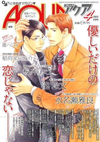 コミック AQUA (アクア) 2011年 04月号