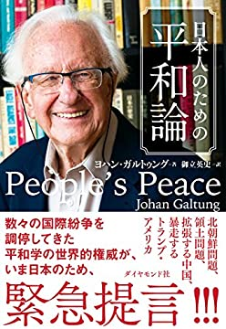 日本人のための平和論の書影