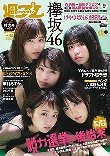 週刊プレイボーイ 2017年45号 [Weekly Playboy 2017-45]