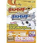 Nintendo DREAM 任天堂ゲーム攻略本 ポケットモンスター ハートゴールド・ソウルシルバー ジョウトシナリオクリアBook (任天堂ゲーム攻略本Nintendo DREAM)