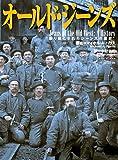 オールド・ジーンズ—掘り起こされたジーンズの歴史 (ワールド・ムック 888)