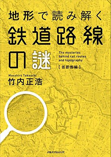 地形で読み解く鉄道路線の謎 首都圏編 (単行本)