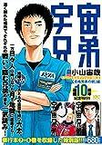 宇宙兄弟 スペシャルエディションVOL.4 「合格発表の朝」編 (講談社プラチナコミックス)
