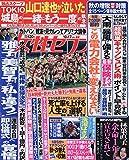 週刊女性セブン 2019年 10/17 号 [雑誌] 画像