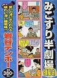 みこすり半劇場磯風味 (ぶんか社コミックス)