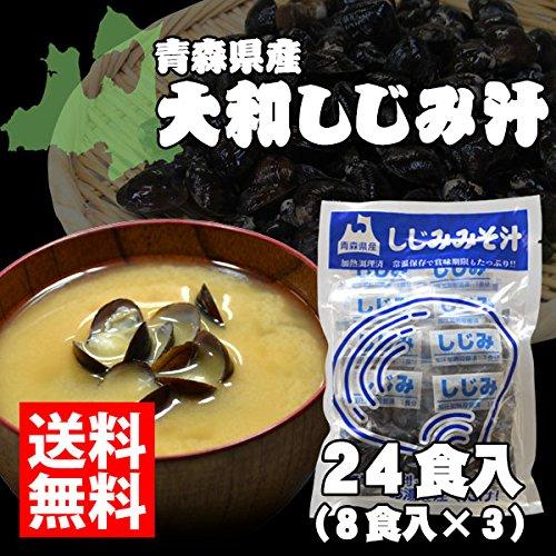 大和しじみ汁24食(8食入×3)青森県産(しじみちゃん本舗)