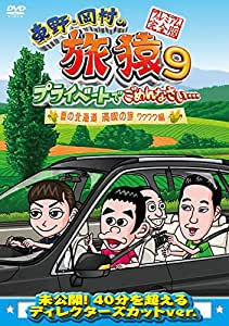 東野・岡村の旅猿9 プライベートでごめんなさい… 夏の北海道 満喫の旅 ワクワク編 プレミアム完全版 [DVD]