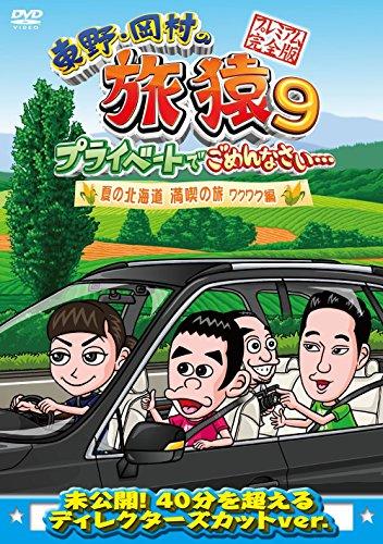 東野・岡村の旅猿9 プライベートでごめんなさい… 夏の北海道 ・・・