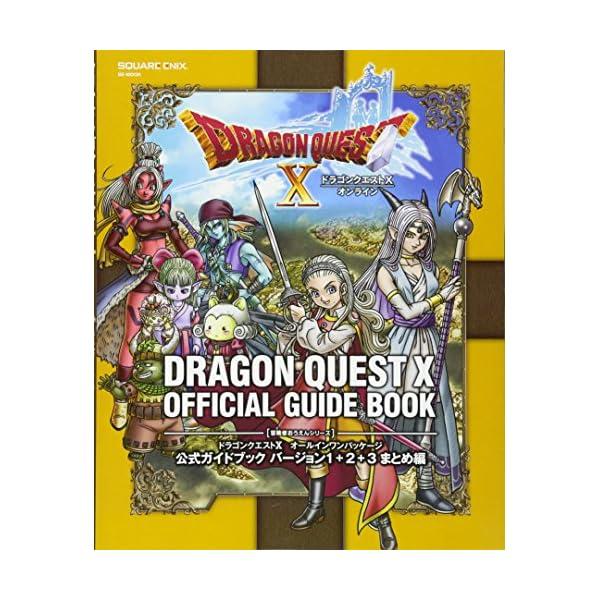 ドラゴンクエストX オールインワンパッケージ 公...の商品画像