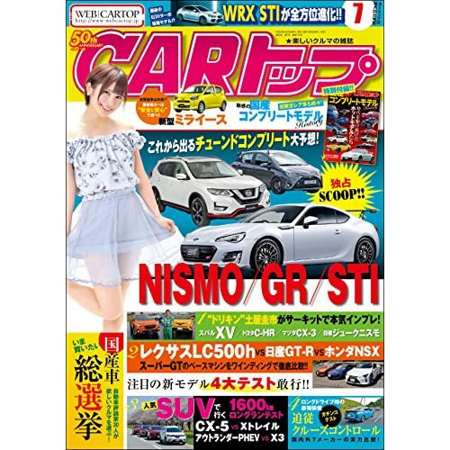 CARトップ (カートップ) 2017年 7月号 [雑誌]