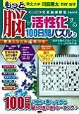 もっと脳が活性化する100日間パズル 2―元気脳練習帳 (Gakken Mook)