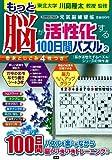 もっと脳が活性化する100日間パズル 2—元気脳練習帳 (Gakken Mook)