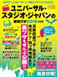 ユニバーサル・スタジオ・ジャパンの便利ワザ2018完全版 三才ムック vol.990