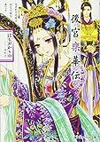 後宮樂華伝 血染めの花嫁は妙なる謎を奏でる (コバルト文庫) -