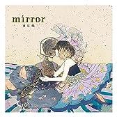 mirror(通常盤)