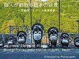 個人が勧める日本の絶景 Vol.91 〜京都府 トロッコ保津峡駅〜: Japanese Amazing Views Hozukyo Trolley train station in Kyoto