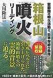 箱根山噴火リーディング (OR books)