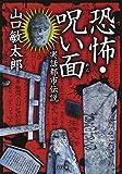 恐怖・呪い面~実話都市伝説 (TO文庫)