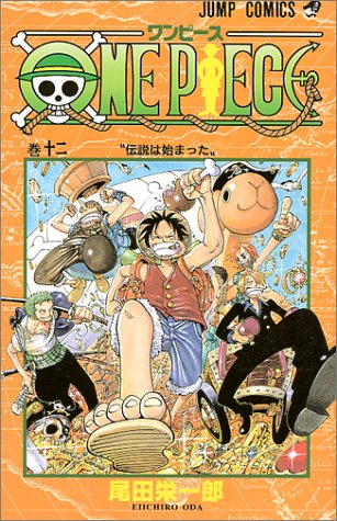 ONE PIECE 12 (ジャンプ・コミックス)の詳細を見る