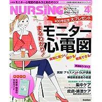 月刊 NURSiNG (ナーシング) 2011年 04月号 [雑誌]