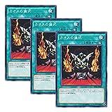 【 3枚セット 】遊戯王 日本語版 DP16-JP007 Black Luster Ritual カオスの儀式 (ノーマル)