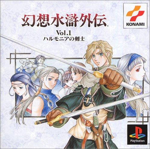 幻想水滸外伝 Vol.1 ハルモニアの剣士 PS one Books
