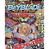 ベイブレードバースト超Z覚醒ガイド 2019年 01 月号 [雑誌]: 別冊コロコロコミック 増刊