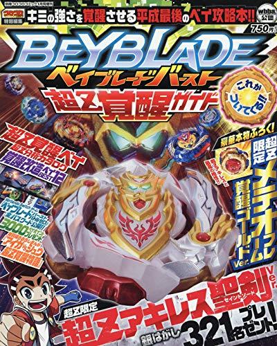 ベイブレードバースト超Z覚醒ガイド 2019年 01 月号 ...