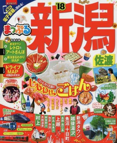 まっぷる 新潟 佐渡 '18 (まっぷるマガジン)