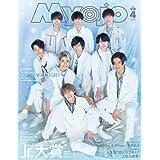 Myojo(ミョージョー) 2020年 04 月号 [雑誌]