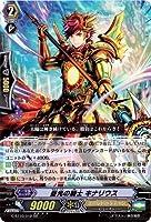 昼光の騎士 キナリウス RR ヴァンガード 剣牙激闘 g-bt10-012