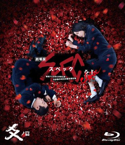 劇場版 SPEC ~結~ 爻ノ篇 スタンダード・エディション [Blu-ray]の詳細を見る