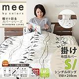 日本製 掛けカバー 掛け布団カバー リーフ柄 綿100% 抗菌 防臭 シングル ベージュ