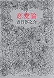 恋愛論 (角川文庫 緑 250-7)