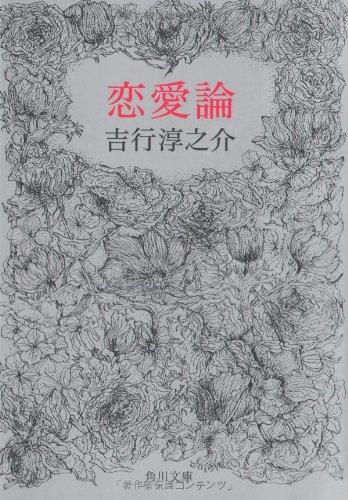 恋愛論 (角川文庫 緑 250-7)の詳細を見る
